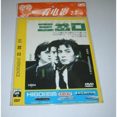 正版 三岔口 DVD 郭富城 吴彦祖 中凯文化