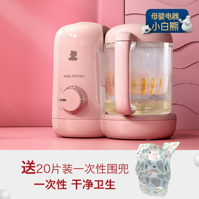 小白熊多功能母婴幼儿童辅食料理机婴儿蒸煮搅拌一体机 粉色 HL-0972
