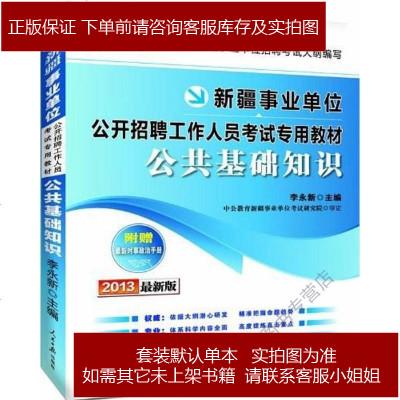 中公最新版2013新疆事業單位公開招聘工作人員考試專用教材 李永新 人民 9787511516596