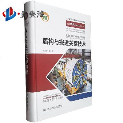 盾構與掘進關鍵技術 十三五國家重點圖書出版規劃項目