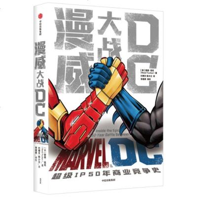 漫威大戰DC (美)里德·塔克|譯者:付博文//陳小立 中信