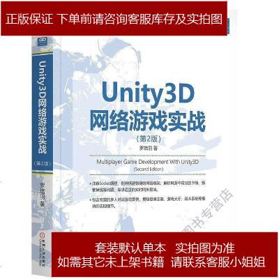 《Unity3D網絡游戲實戰(第2版)》 羅培羽 機械工業出版社 9787111612179