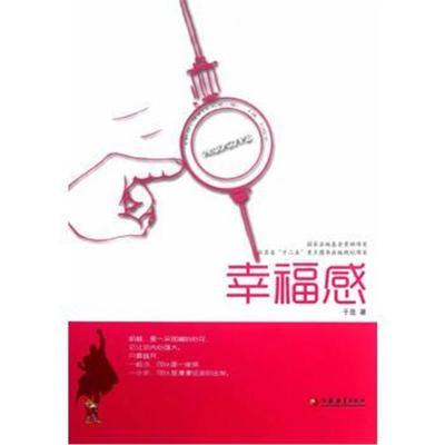 全新正版 積極心理學叢書 幸福感