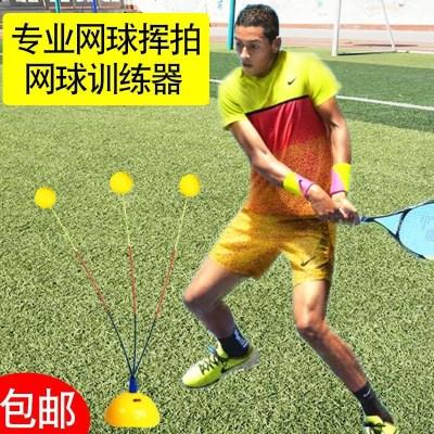 搭啵兔 專業網球揮拍彈力軟軸練球器成人網球訓練器固定單人自練習器家用