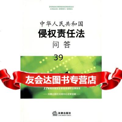 中華人民和國侵權責任法問答法律出版社法規中心97811266 9787511802668
