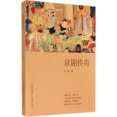 京劇傳奇9787544064507山西教育出版社