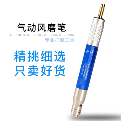 锐力马气动打磨机风磨笔工业级微小型高速雕刻磨光抛光机工具套装 UL-3BSN标配
