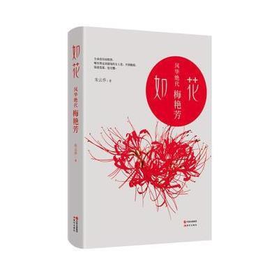 正版書籍 如花—風華絕代梅艷芳 9787514328189 現代出版社