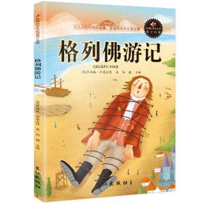 格列佛游记经典名著全译本/世界经典文学名著系列儿童童话小学生8-15岁三到六年级故事书 少儿课外读物