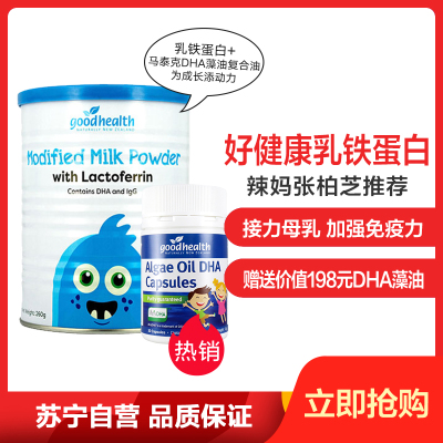goodhealth好健康新西兰进口乳清乳铁蛋白260克/罐 免疫力婴幼儿童 (送DHA藻油复合油30粒装)