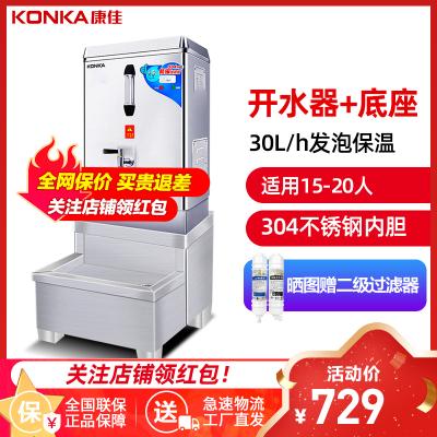 康佳(KONKA)KW-303發泡保溫款加底座商用開水器3KW全自動不銹鋼大型工地學校工廠奶茶店電熱開水機30L/H