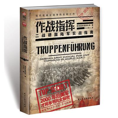 作戰指揮:二戰德國陸軍實戰指南 指文圖書 官方正版