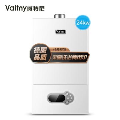 威特尼(Vaitny) 24KW壁掛爐 BTB系列 采暖爐熱水器兩用(天然氣) 板換技術恒溫拒絕忽冷忽熱100-180㎡