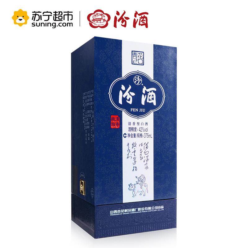 汾酒 青花20 42度 375ml 单瓶装 清香型白酒