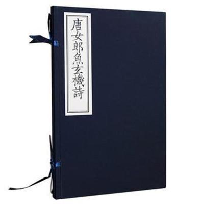 《唐女郎鱼玄机诗》影印本 (唐)鱼玄机 撰 9787550273900 北京联合出版公司
