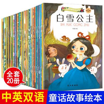 全集20冊安徒生格林童話注音版繪本0-2-3-6-8歲白雪公主故事書 帶拼音的兒童故事書一年級幼兒園大中班公主書籍閱讀睡