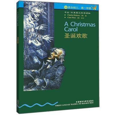 圣誕歡歌(第3級下.適合初三.高一)(書蟲.牛津英漢雙語讀物)——家喻戶曉的英語讀物品牌,銷量超5000萬冊