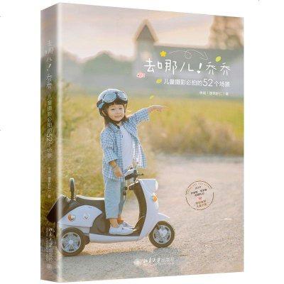 手機攝影從小白到大師(隨機發放京東專享簽名版) 喬兒童攝影必拍的52個場景