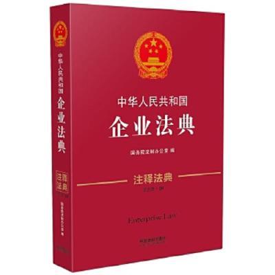 正版 中华人民共和国企业法典·注释法典(新三版) 中国法制出版社 国务院法制办公室 9787509369302 书籍