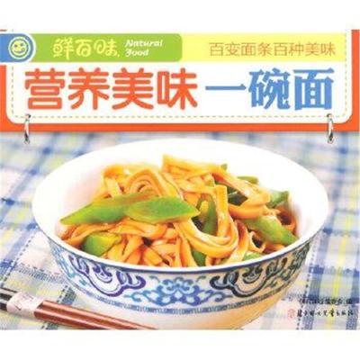 正版書籍 營養美味一碗面 9787538583632 北方婦女兒童出版社