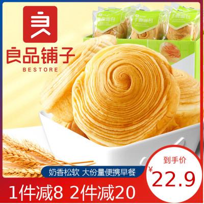 良品鋪子 零食 手撕面包 1050gx1箱裝 面包蛋糕餅干早餐糕點原味辦公室休閑零食整箱