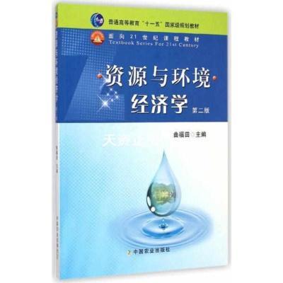 【二手9成新】资源与环境经济学 曲福田主编 中国农业出版社