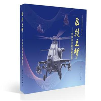 全新正版 飞旋之梦-中国直升机事业60年