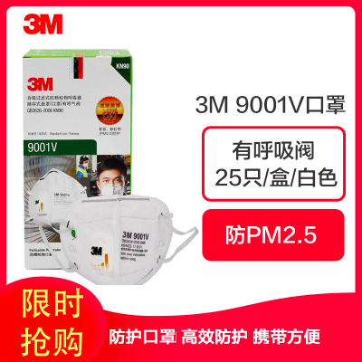 3M брендийн амны хаалт хайрцгандаа 25 ширхэгтэй KN9 3M 9001V