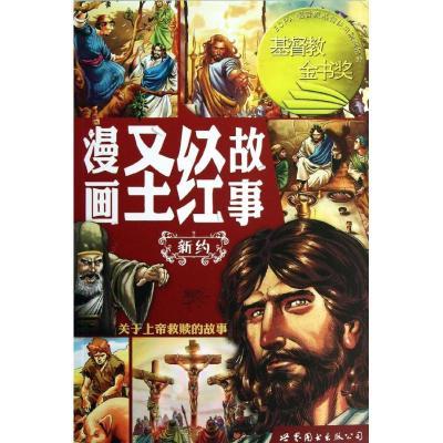 正版 漫画圣经故事 (美)卡列洛,等 世界图书出版公司 9787510059971 书籍