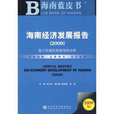 海南经济发展报告(2009)(含光盘)