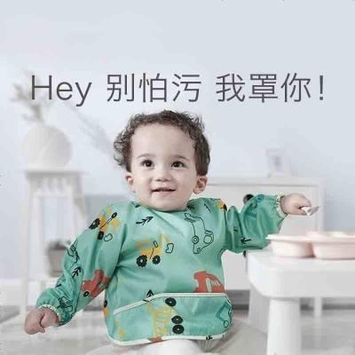 babycare宝宝吃饭罩衣 男女儿童长袖围兜反穿衣 儿童防水饭兜