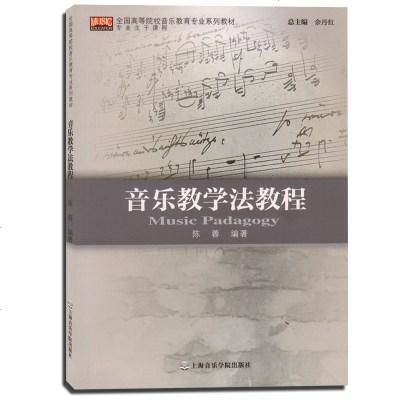 正版 音乐教学法教程 全国高等院校音乐教育专业教材 上海音乐学院出版社