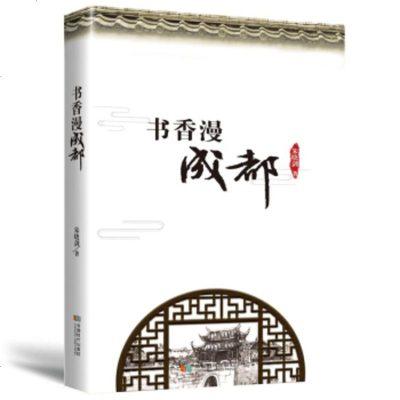 書香漫成都9787546421803成都時代出版社朱曉劍