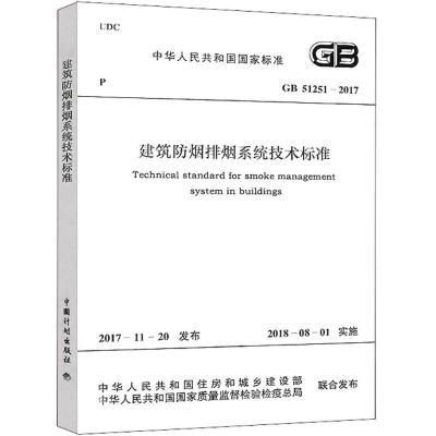 建筑防煙排煙系統技術標準 中華人民共和國住房和城鄉建設部,中華人民共和國國家質量監督檢驗檢疫總局 聯合發布 著作