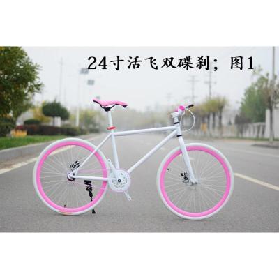 死飛自行車24寸26寸彩色雙碟剎單車成人男女款學生死飛車
