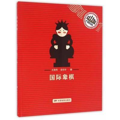 象棋 9787106045739 中国电影出版社