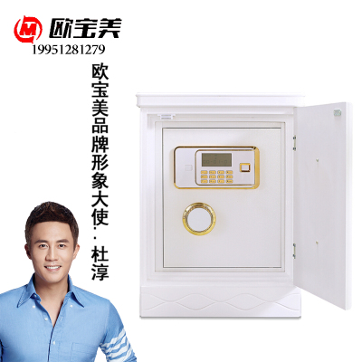 欧宝美 保险柜指纹隐藏式床头柜家用办公保险箱电子55CM隐形入墙小型密码防盗保险箱床头柜