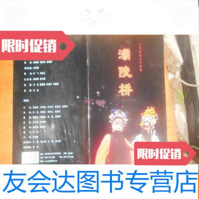 【二手9成新】【戲單】霸陵橋大型新編歷史豫劇 9781506847896