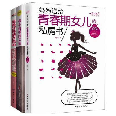 愛與成長系列叢書全三冊:《培養好性格女孩的101個經典故事》《做個最棒的女孩》《媽媽送給青春期女兒的私房書》