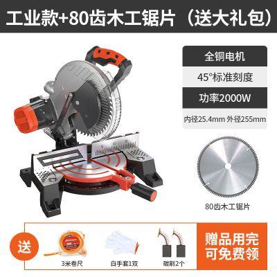 龍韻精品鋸鋁機10寸鋁合金木材斜切割機多功能45度角高精度切鋁機 工業款+80齒鋸片(送大禮)