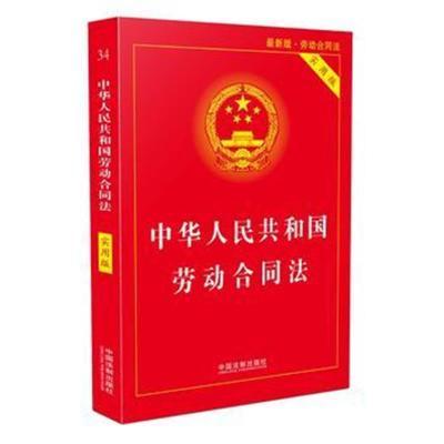 勞動合同法實用版(2018新版)