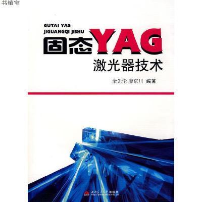 固態YAG激光器技術9787564300050余先倫,廖京川 編著西南交通大