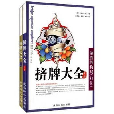 正版書籍 擠牌大全(上下卷) 9787546407036 成都時代出版社