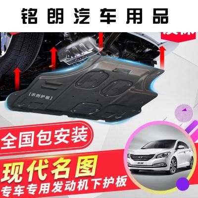 17款名图发动机下护板汽车专用底盘护板 16款现代名图发动机护板 发动机下护板