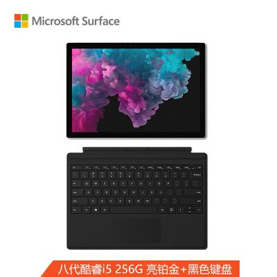【套裝】微軟(Microsoft)Surface Pro 6 二合一平板筆記本 i5 8G 256G 亮鉑金+黑色鍵盤