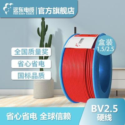 遠東電纜(FAR EAST CABLE)電線電纜 BV2.5平方 國標銅芯單芯線 單股硬線100m【精裝】