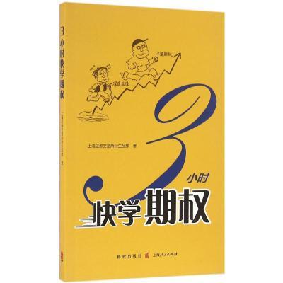 正版现货 3小时快学期权 上海证券交易所衍生品部 著 格致出版社 9787543226258 书籍 畅销书