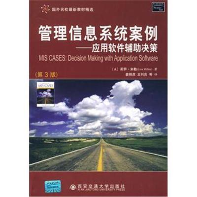 管理信息系统案例—应用 软件辅助决策莉萨米勒(LisaMiller)9787560531380西