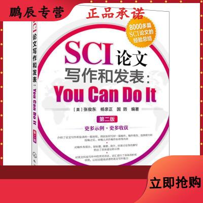 SCI論文寫作和發表:You Can Do It(第二版)