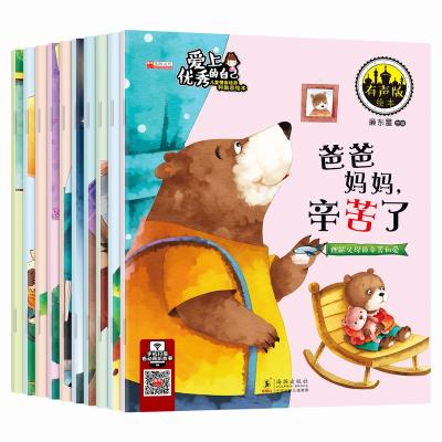 全套10冊愛上優秀的自己 兒童繪本 1-3-6歲兒童情商培養和勵志繪本 幼兒園繪本寶寶睡前故事書 幼兒早教圖畫書籍